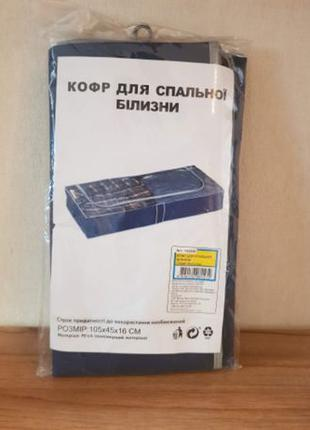 Органайзер кофр для хранения 105х45х16 см