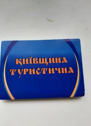 Карта туриста Киевская область