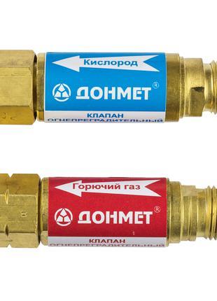 """Клапан обратный огнепреградительный """"ДОНМЕТ"""" D-9 мм"""