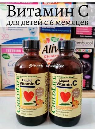 ChildLife, Важные питательные вещества, жидкий витамин C,  iHerb