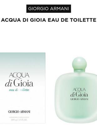 Giorgio armani acqua di gioia eau de toilette  туалетная вода,...