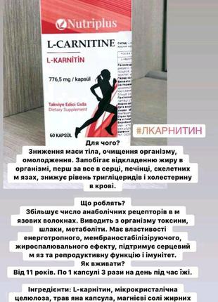 Л-карнитин, L-carnitine, Nutripluse