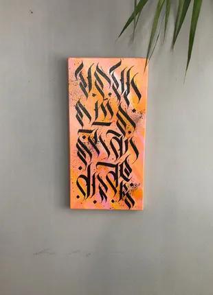 Холст с каллиграфией (картина, акрил)