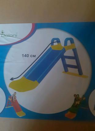 Горка детская 1,4 м В НАЛИЧИИ