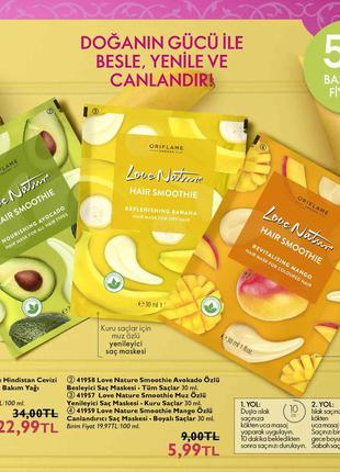 Зволожуюча маска-смузі для сухого волосся «банан» 35 грн