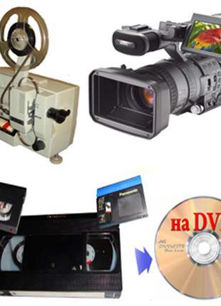 Оцифровка видеокассет, бабин, киноплёнки
