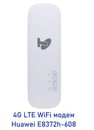 4G USB модем + WiFi роутер Huawei E8372h-608