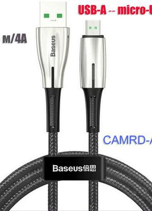 Кабель USB Baseus Waterdrop Cable USB For Micro 4A