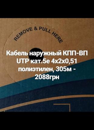 Кабель ОК-Нет наружны КПП-ВП UTP кат.5е 4х2х0,51 полиэтилен, 305м