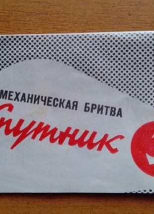 Продам механическую бритву Спутник 3