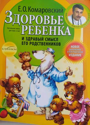 Книга Комаровского