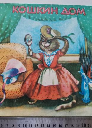 Кошкин дом Маршак Черкасская книга панорамка 3Д 3D 3d книжка детс
