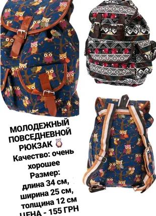 Рюкзак для школы, для прогулок, на каждый день.