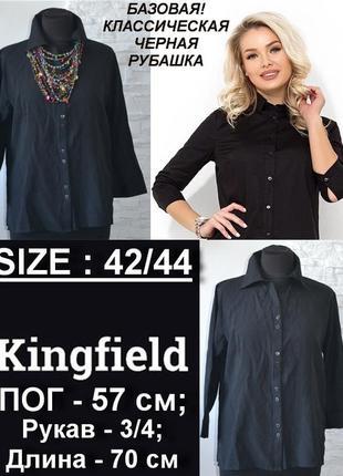 Классическая черная рубашка приталенного кроя в стиле casual  ...