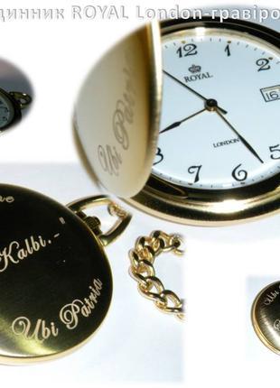 Гравировка на часах, ручках, зажигалках... Гравіювання годинників