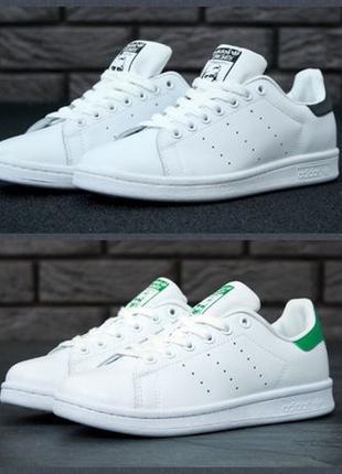 Adidas Stan Smith | 36-45 | Кроссовки Адидас Стэн Смит (Стен С...