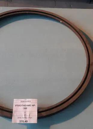 Уплотнение НР-380