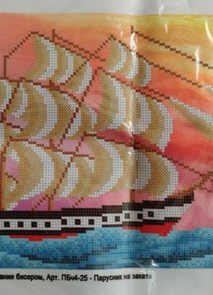 Схема для вышивки бисером - Парусник на закате