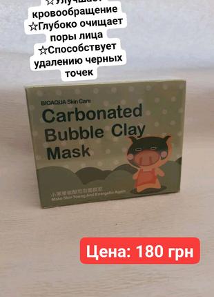 Маска для лица, пузырьковая маска