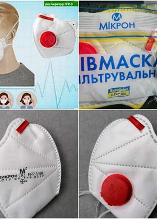 маска защитная FFP3