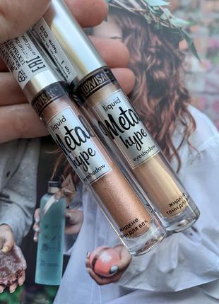 Рідкі тіні metal hype liquid eyeshadow від luxvisage