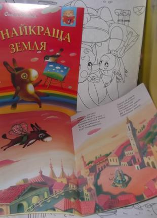 Книжки детские на украинском языке.