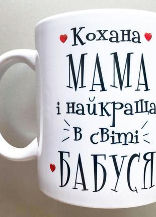 🎁 подарок чашка маме/матусі бабушке/бабусі день матері/день мамы