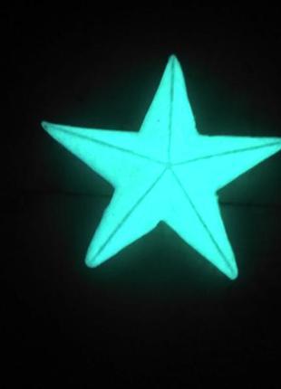 Светится в темноте -звезда 1-