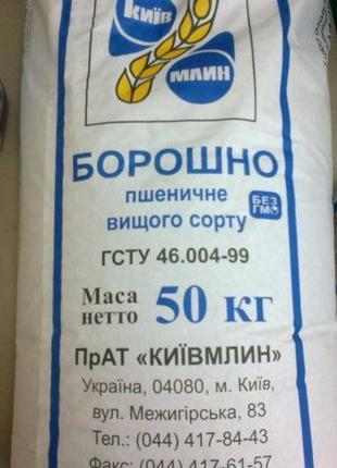 Мука КиевМлын в/с 50 кг - 624 грн. Доставка по Киеву бесплатно!