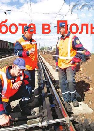 Рабочие на железную дорогу, Польша