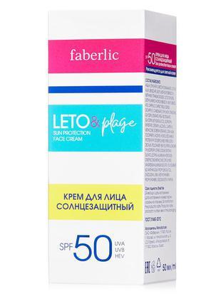 Крем для лица солнцезащитный spf 50 leto&plage