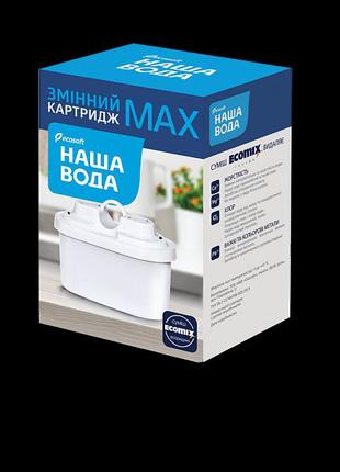 Картридж сменный Ecosoft Мax (к кувшину)