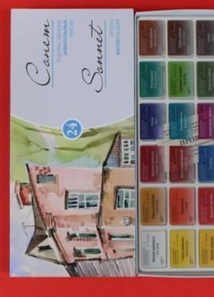 Акварельные краски Сонет 24 цвета
