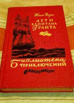 Жюль Верн Дети капитана Гранта