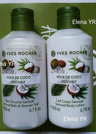 Набор кокосовый орех ив роше yves rocher