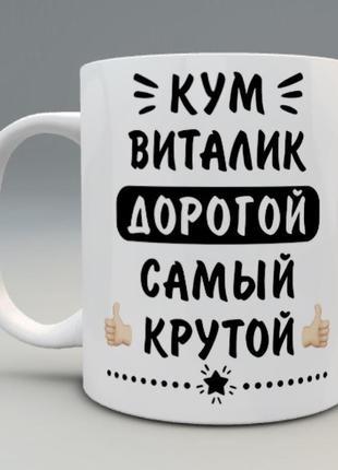 🎁подарок именная чашка куму