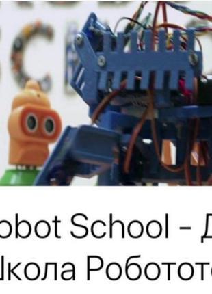 Навчання онлайн в ROBOT SCHOOL