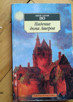 """Книга """"Падение дома Ашеров"""" Эдгар Аллан По"""