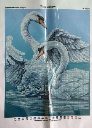 Схема для вышивки бисером - Пара лебедей