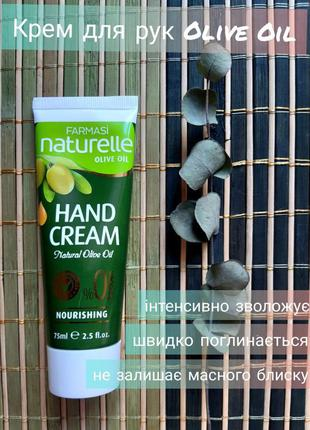 Крем для рук naturelle farmasi питательный оливка