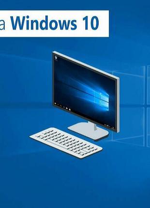 Установка Windows (виндовс) 10/7/XP. Ремонт Компьютера, Бровары.