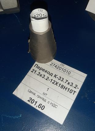 Переход К-33.7х3.2-21.3х3.2   ст.12Х18Н10Т,    1шт
