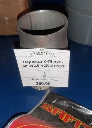 Переход К-76.1х5-60.3х2.9    ст.12Х18Н10Т,    1шт