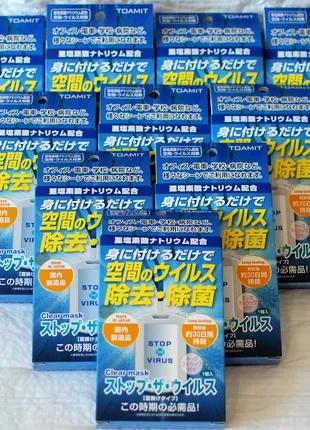 Бейдж блокатор вирусов Toamit Stop the virus, оригинал из Японии