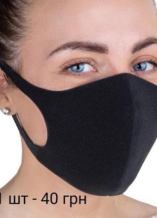Маска питта, pitta, защитная маска, многоразовая