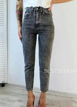 🆕крутые серые джинсы мом/супер качество 👍турция/💣цена