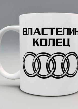 Чашка подарок парню / мужу / audi