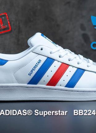 Кроссовки Adidas® Superstar original из USA - BB2246