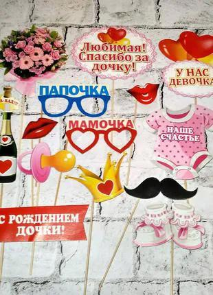 Фотобутафория Выписка из роддома девочки, 14 предметов