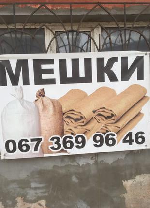 продам мешки